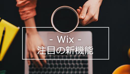 Wix新機能10選
