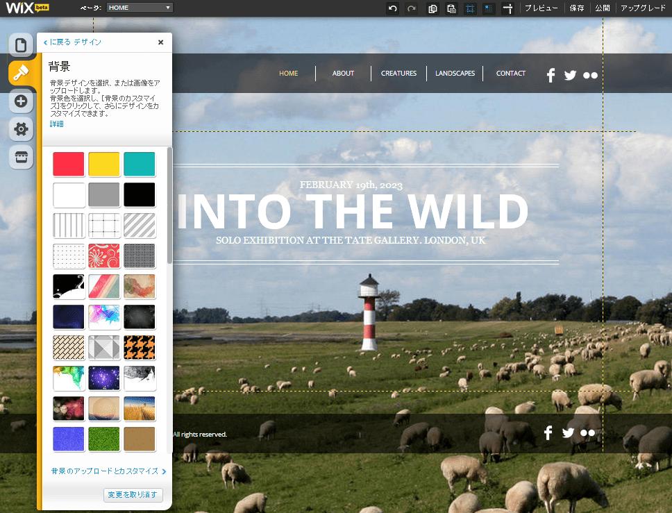 Wixの無料ホームページテンプレートは背景や色を自由に変更できます