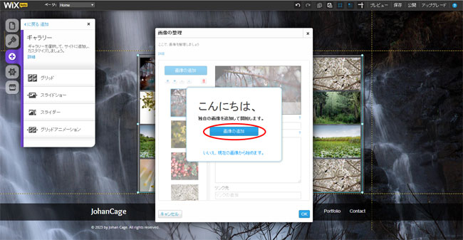 WixホームページビルダーのHTML5エディタでギャラリーにオリジナル画像を追加できます
