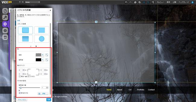 WixホームページビルダーのHTML5エディタで影や色を選択しスタイルを変更します