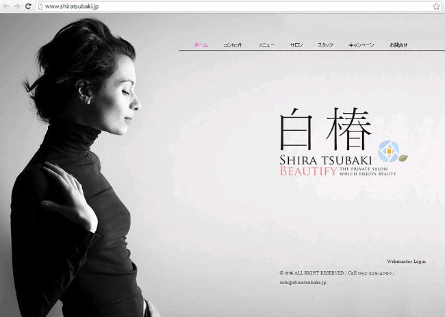 白椿のWixサイト
