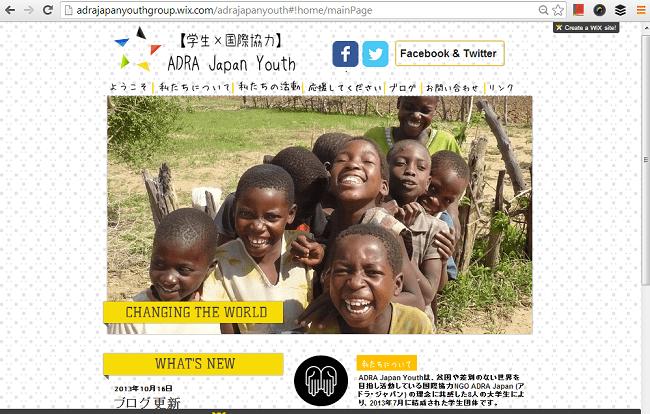 Adra Japan Youth 国際協力