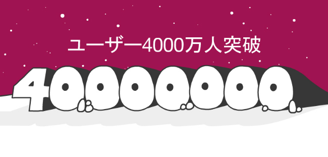 祝!ユーザー1000万人突破
