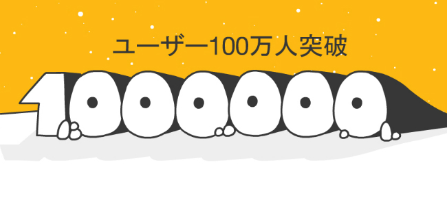 ユーザー100万人突破