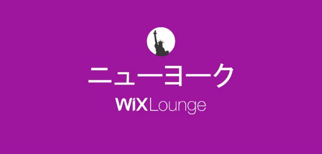 ニューヨークWix Lounge