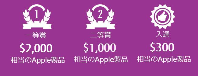 豪華Apple賞品が当たるInstagramコンテスト