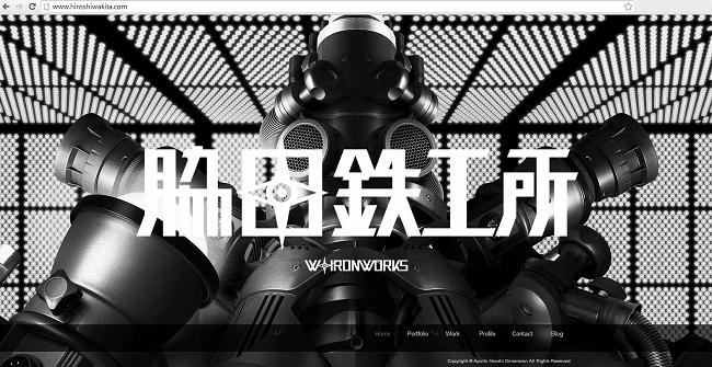 Wixで作成された脇田鉄工所(W・IRONWORKS)のホームページ