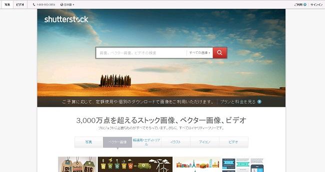 ストックフォトサイトShutterstock.comのホームページ
