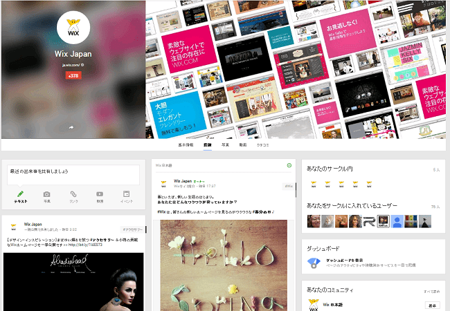 ソーシャルメディア徹底比較:Wix JapanのGoogleプラスページ