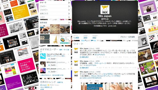 ソーシャルメディア徹底比較:WixのTwitterページ
