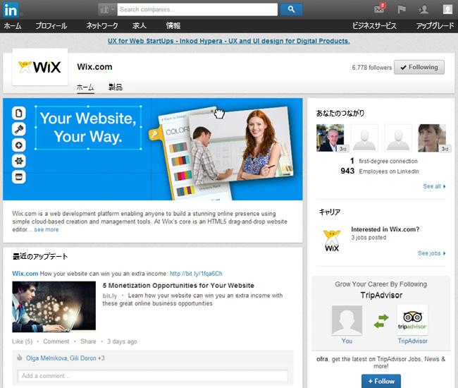 Wix.comのLinkedInページ