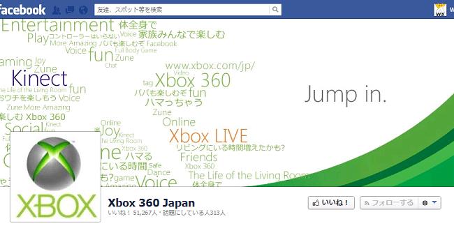 XboxのFacebookカバー写真