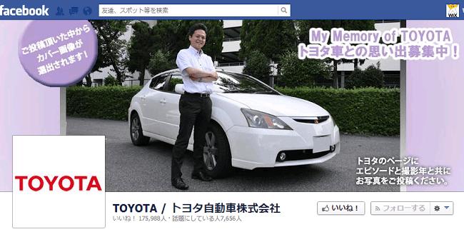トヨタ自動車のFacebookカバー写真