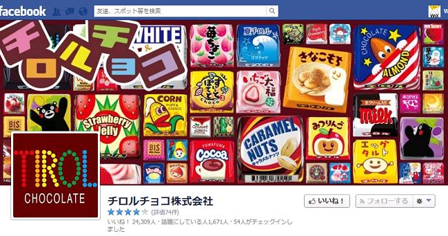チロルチョコのFacebookカバー写真