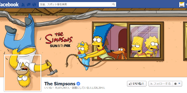The SimpsonsのFacebookカバー写真