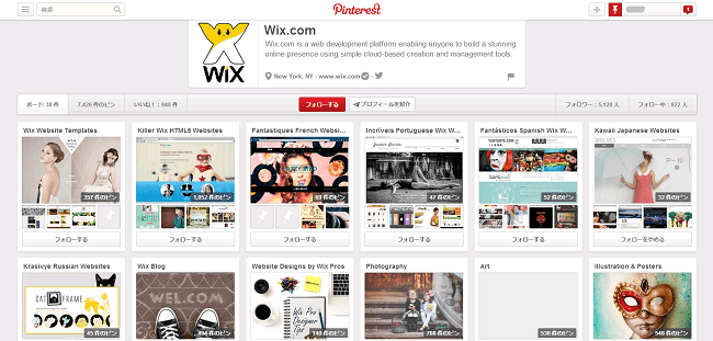 WixのPinterestページ