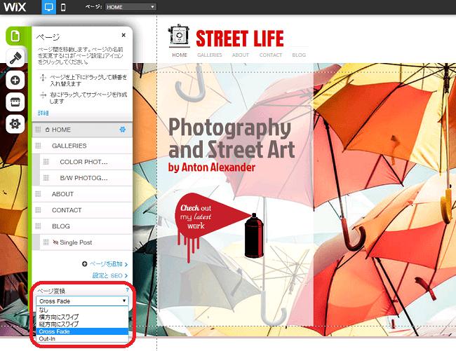 ページ変換スタイルでサイトの印象をチェンジ