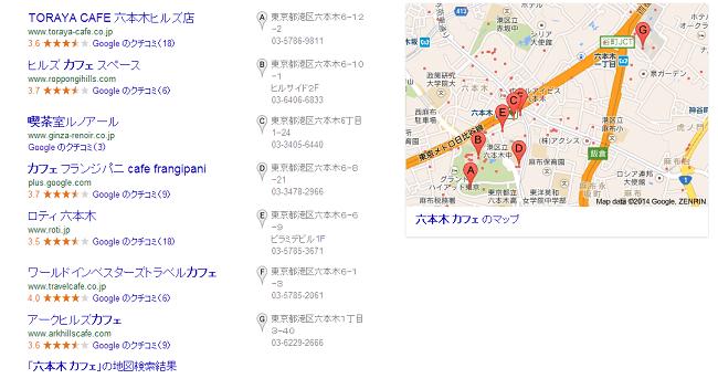 地名を含んだキーワードのGoogle検索結果
