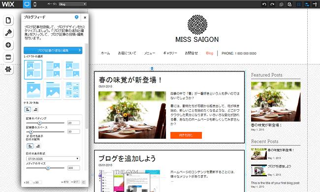 ホームページにWixのブログ機能を追加しよう