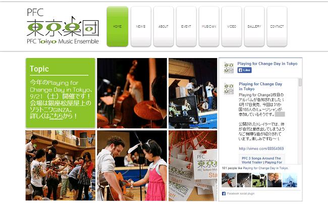 楽団のWixホームページ