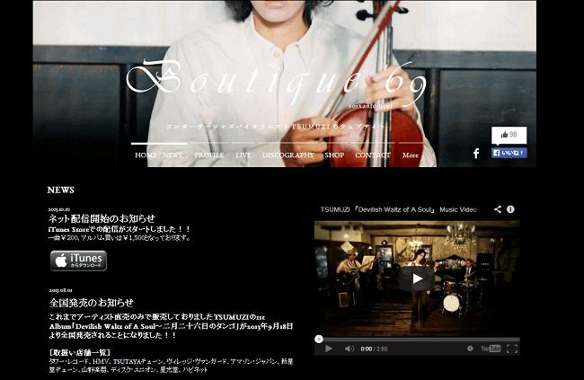 バイオリニストのWixサイト