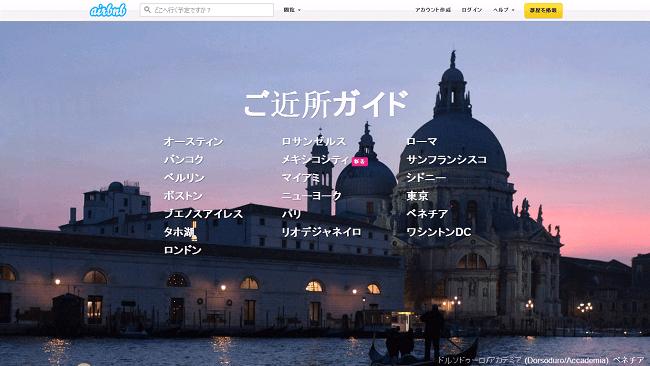 Airbnbご近所ガイド
