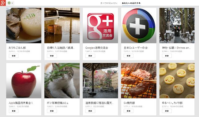 Google+コミュニティに参加しよう