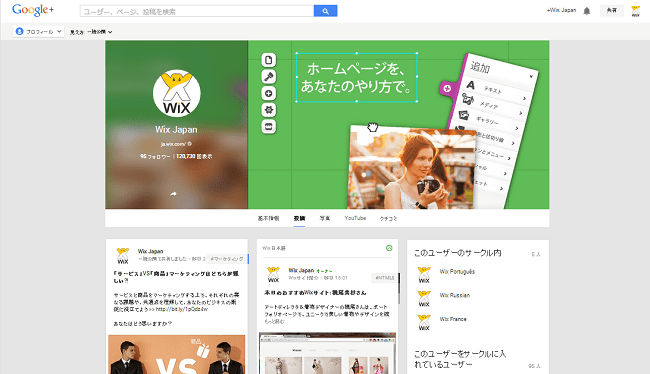 Wix JapanのGoogle+ページ