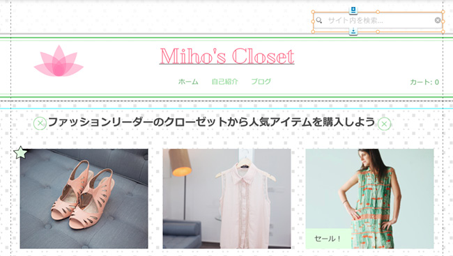 Site Searchアプリで検索バーを追加