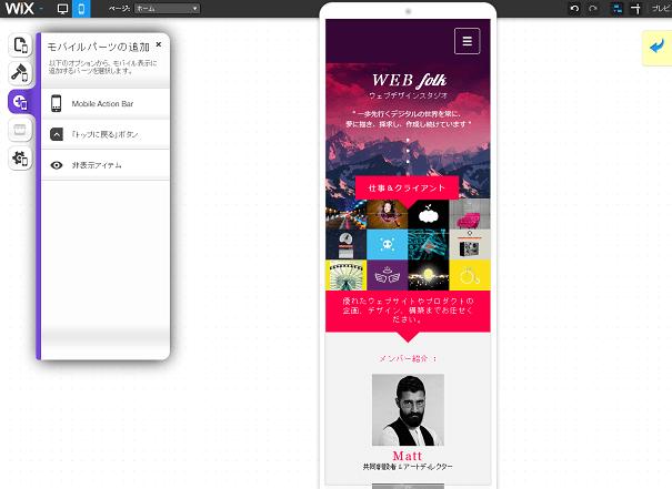 スマホサイトを編集できる Wixモバイルエディタ
