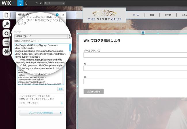 HTMLアプリを使って、HTMLコードでコンテンツを埋め込む方法