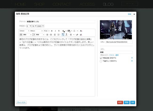 Wixエディタでブログ記事を編集しよう