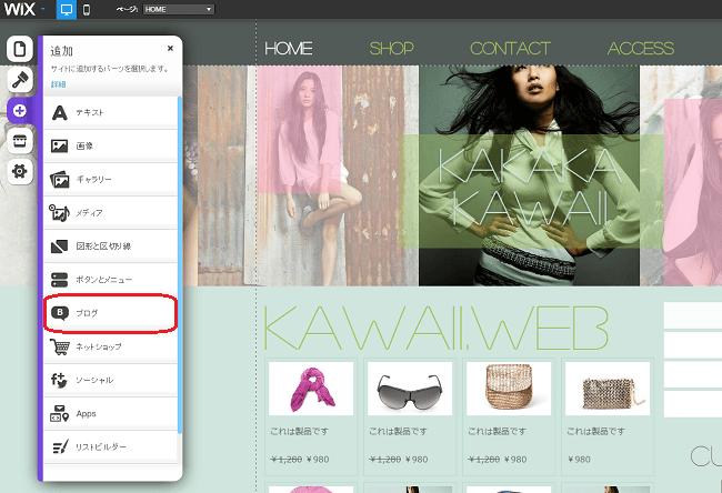 ブログページをWixサイトに追加する方法