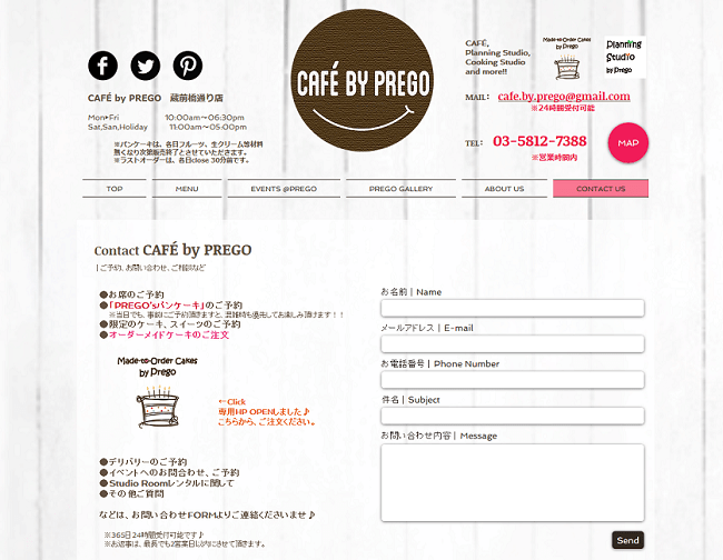 「CAFÉ by PREGO」のお問合せページ