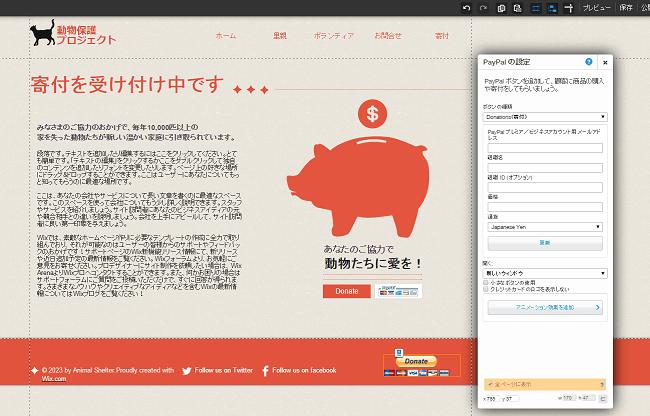 寄付ボタンをWixサイトに追加