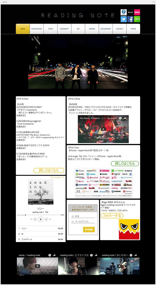 Wixミュージックホームページ