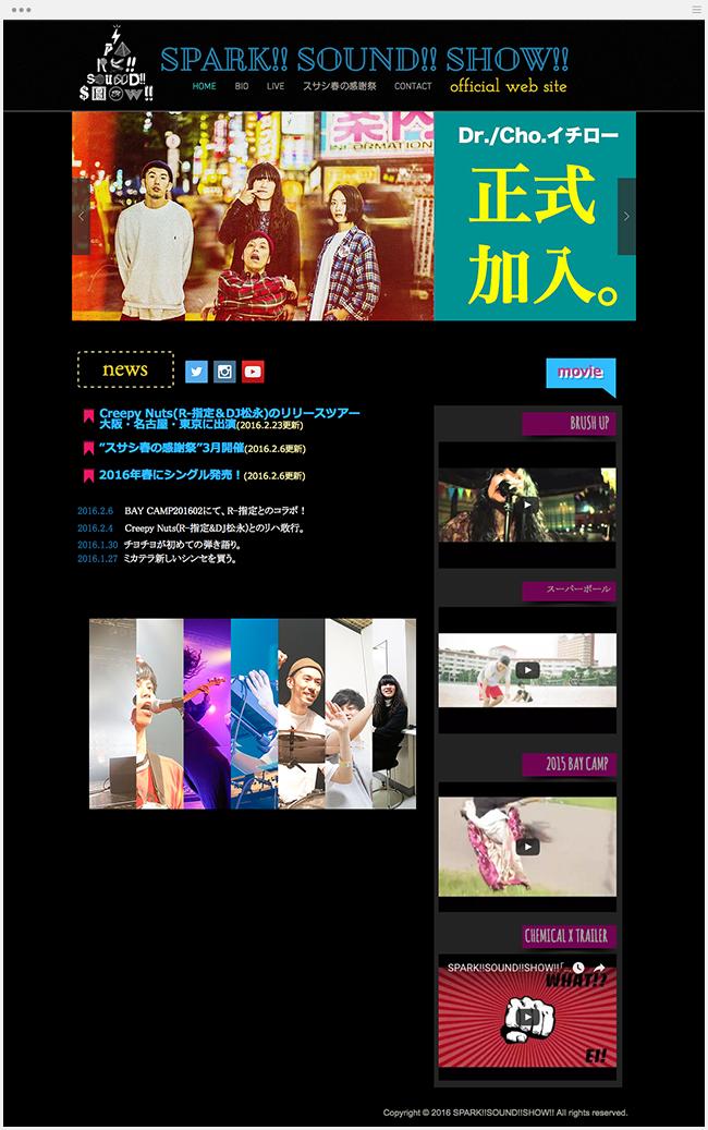 Wixミュージックサイト