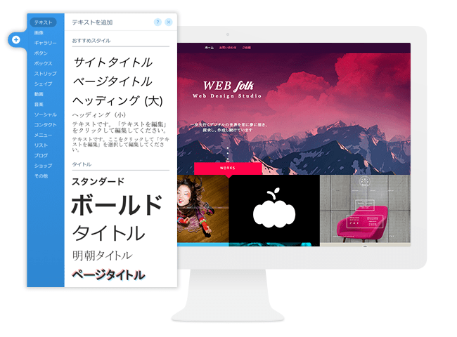 Wix新エディタ, フォント