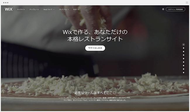レストラン用ホームページ