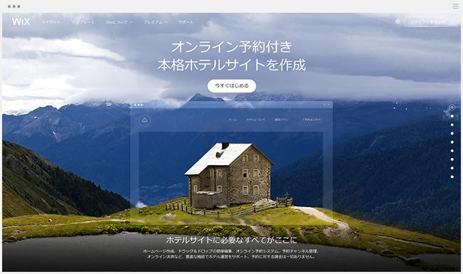 ホテル用ホームページ