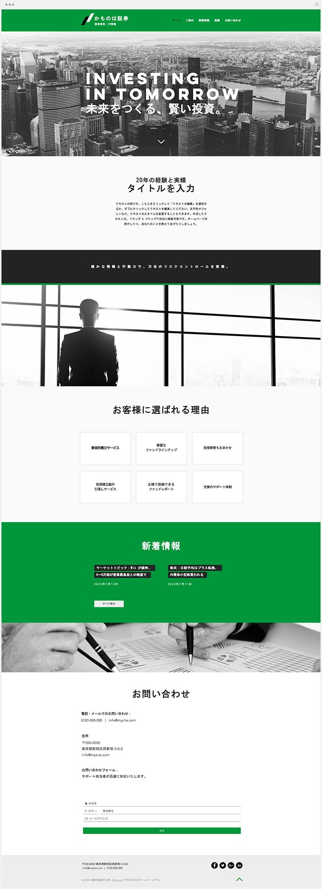 企業向けホームページテンプレート