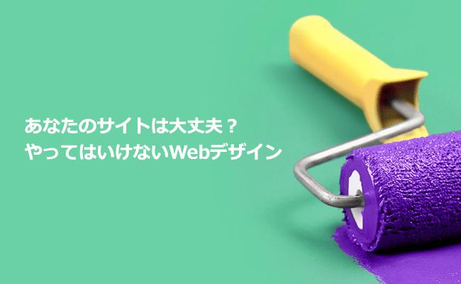 やってはいけないWebデザイン