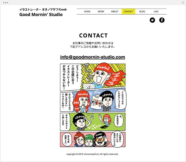 イラストレーターのオオノマサフミさんのWixサイト