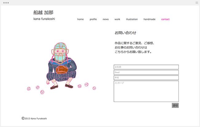 イラストレーター船越さんのWixサイト