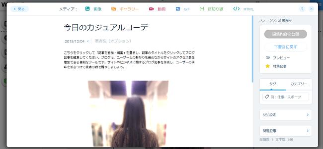 ブログのSEO設定