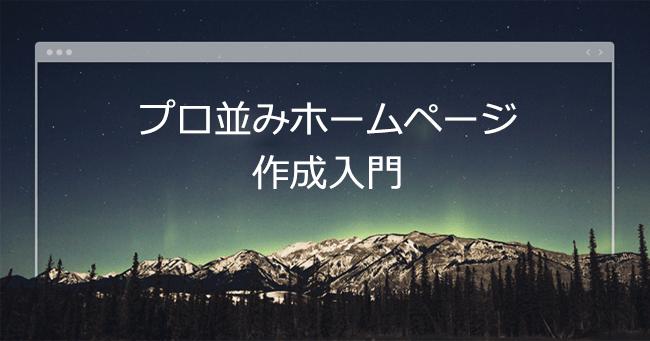本格ホームページ作成方法
