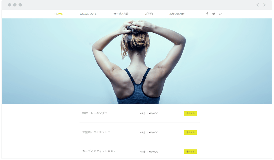 ホームページ, サービス紹介