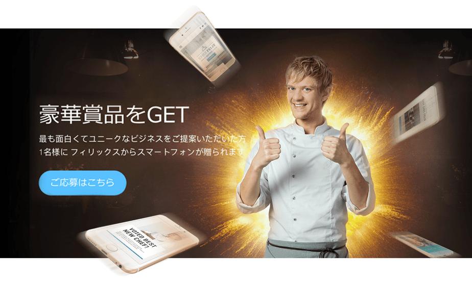 Wix Japanキャンペーン