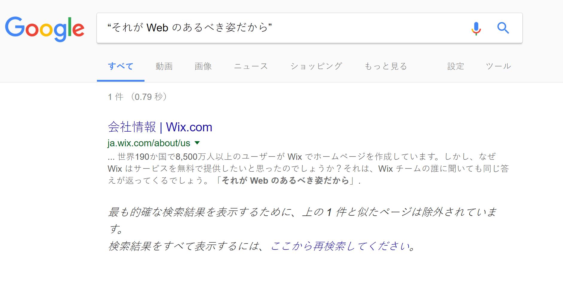 Google, 検索結果表示