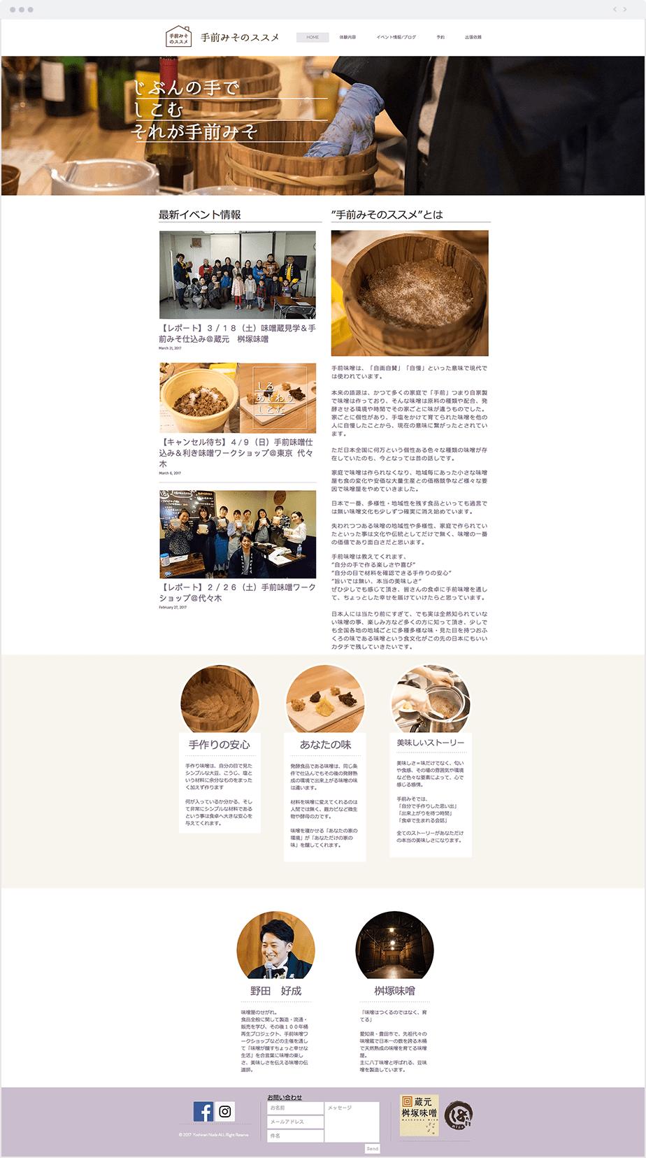 Wix, 味噌サイト